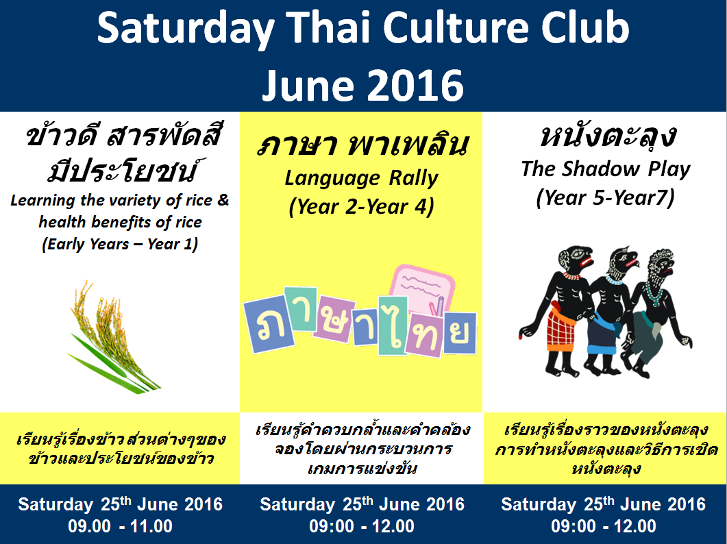 Saturday Thai Culture Club