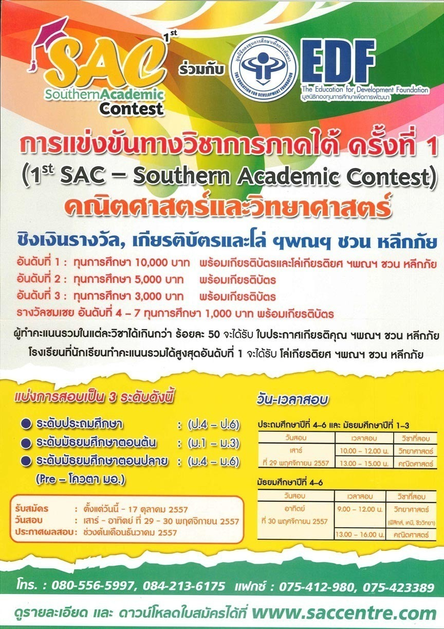 Thai Math Science