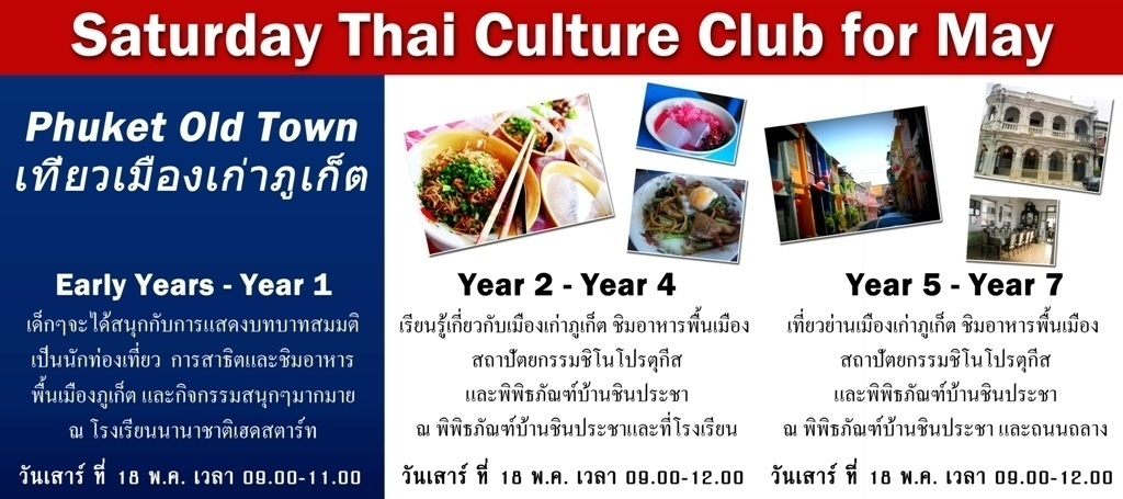 Thai Culture Club May